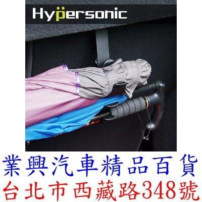 Hypersonic 反摺傘用收納掛勾 雨傘架 後擋板 隔板 五門車掛鉤 (HP3522)