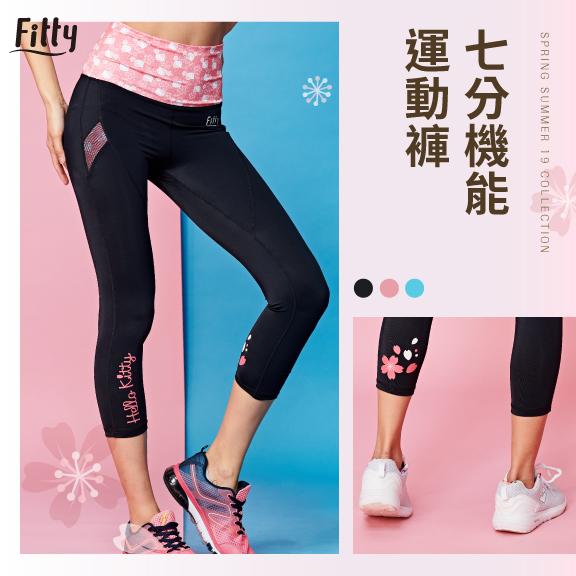 【Fitty】Hello Kitty 聯名款・七分機能運動褲