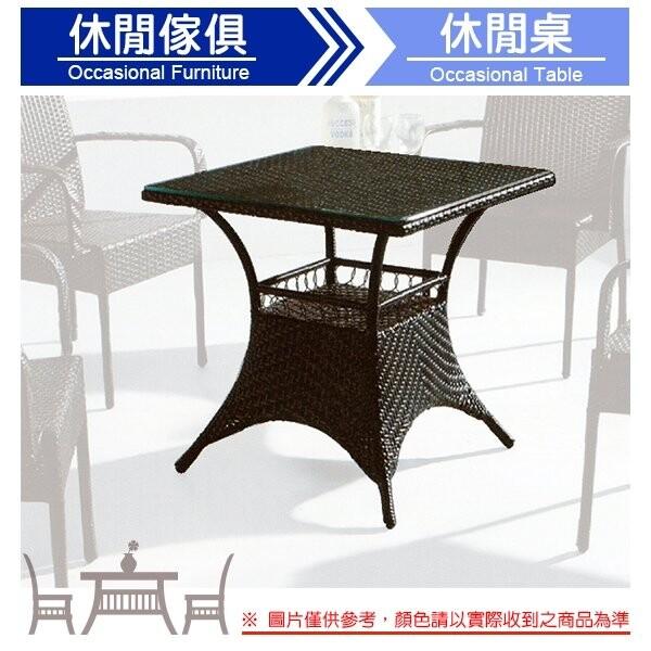 c.l居家生活館y267-3 555 鋼藤休閒方桌(深咖啡/8mm強化玻璃)