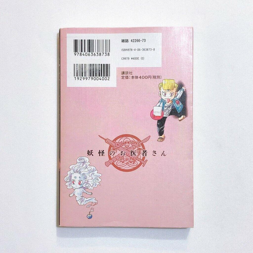 【Tonbook蜻蜓書店】[日文書/漫畫] 妖怪のお医者さん2/妖怪醫生2