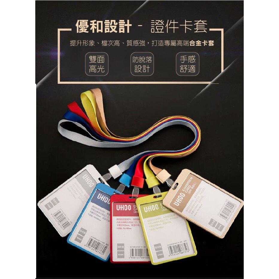 【卡套+鍊條搭配】UHOO 6044 鋁合金證件卡套(藍)悠遊卡套 證件套 識別證套 員工證