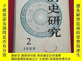 二手書博民逛書店歷史研究罕見1980年第2期Y367