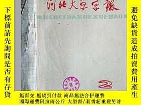 二手書博民逛書店河北大學學報罕見哲學社會科學版 1979年第2期(王陽明心學、墨
