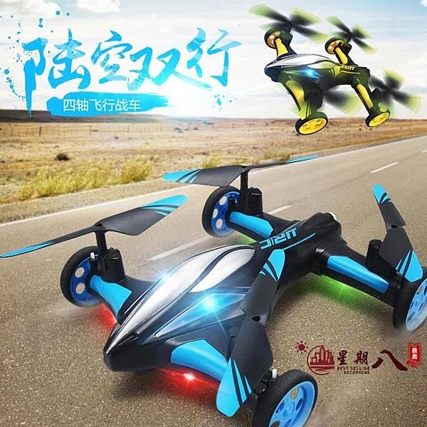 無人機 遙控飛機無人機航模陸空雙棲專業航拍高清四軸飛行器兒童男孩玩具 VK968