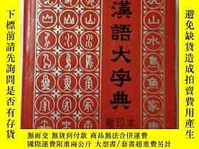 二手書博民逛書店罕見漢語大字典(縮印本).Y4485 湖北辭書 出版1992