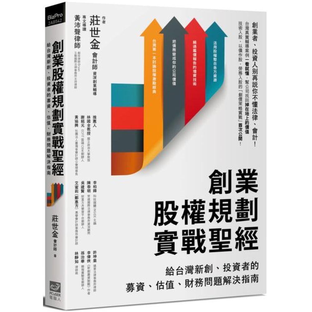 創業股權規劃實戰聖經:給台灣新創、投資者的募資、估值、財務問題解決指南