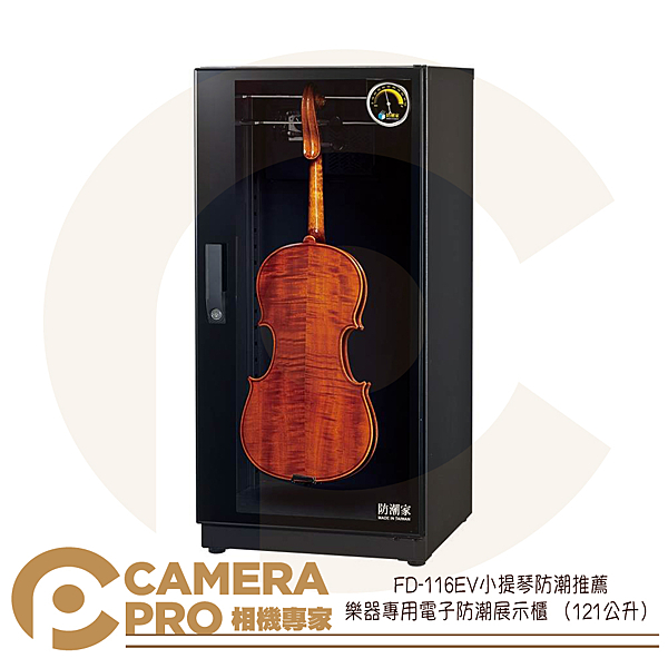 ◎相機專家◎ 防潮家 FD-116EV 小提琴 電子防潮箱 高效除濕指針型 防潮櫃 5年保固 台灣製造 公司貨