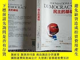 二手書博民逛書店罕見民主的基礎 世界公民讀本文庫Y4224 [美]公民教育中心(