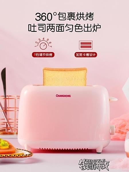 烤麵包機 早餐機烤面包機家用吐司機早餐神器一體機迷你加熱機 【全館免運】