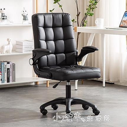 辦公椅電腦椅家用辦公椅升降轉椅職員學習會議麻將座椅工學靠背椅子【全館免運】