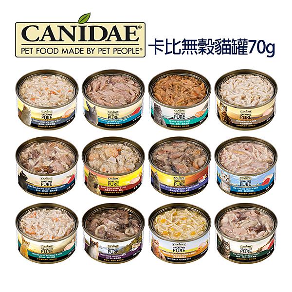 寵物家族-【CANIDAE】卡比無穀主食貓罐70g*12罐