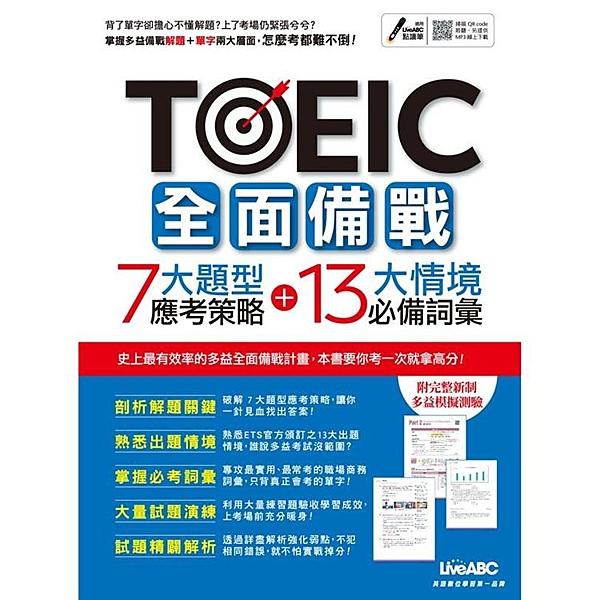 TOEIC全面備戰 7大題型應考策略   13大情境必備詞彙 (MP3下載版)