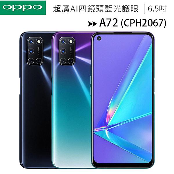 OPPO A72 (CPH2067) (4G/128G) 6.5吋超廣AI四鏡頭大容量大電量藍光護眼手機◆