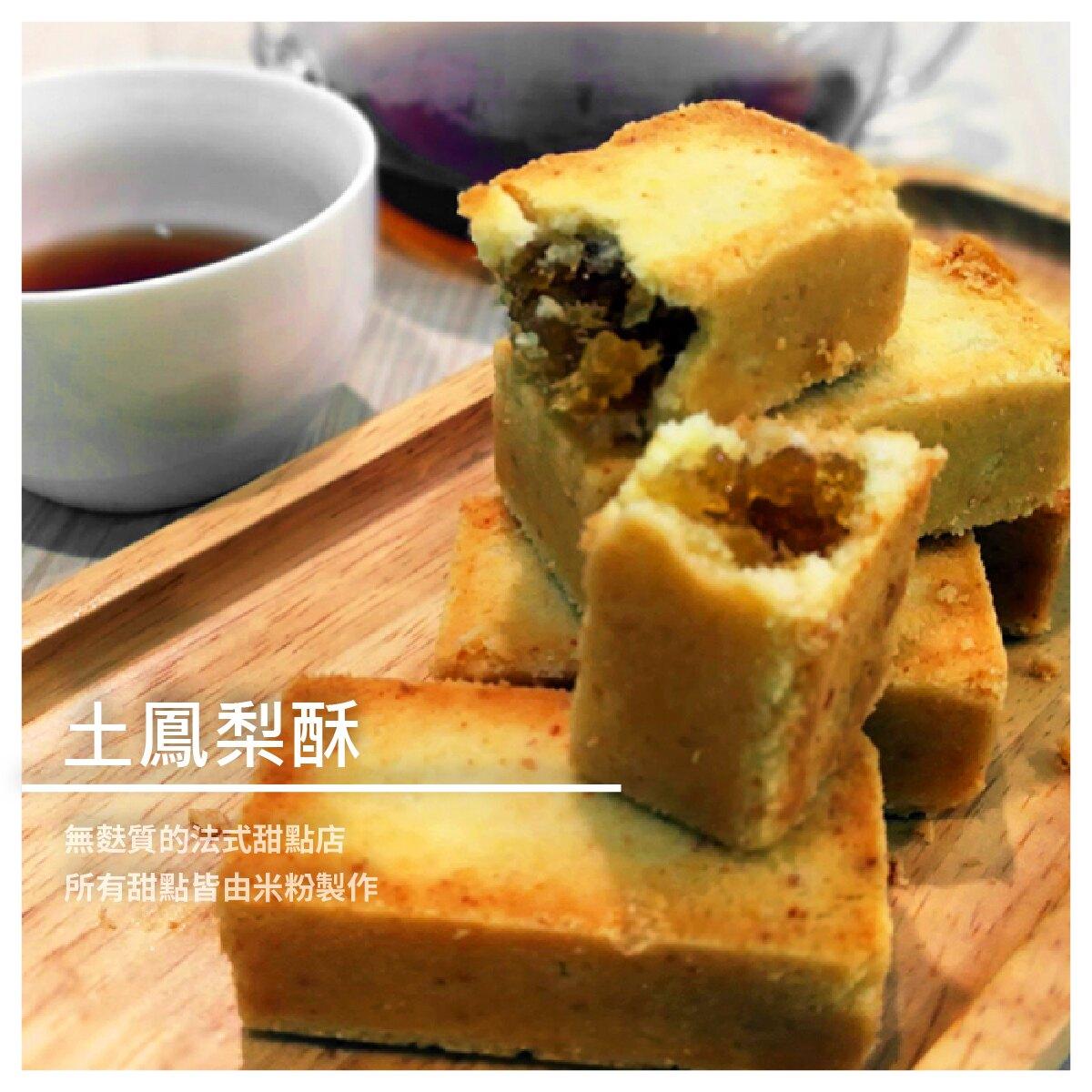 【Domus幸福洋菓子】土鳳梨酥 10入