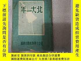二手書博民逛書店罕見北大一年Y38231 北京大學院系聯合會編 北京大學院系聯合