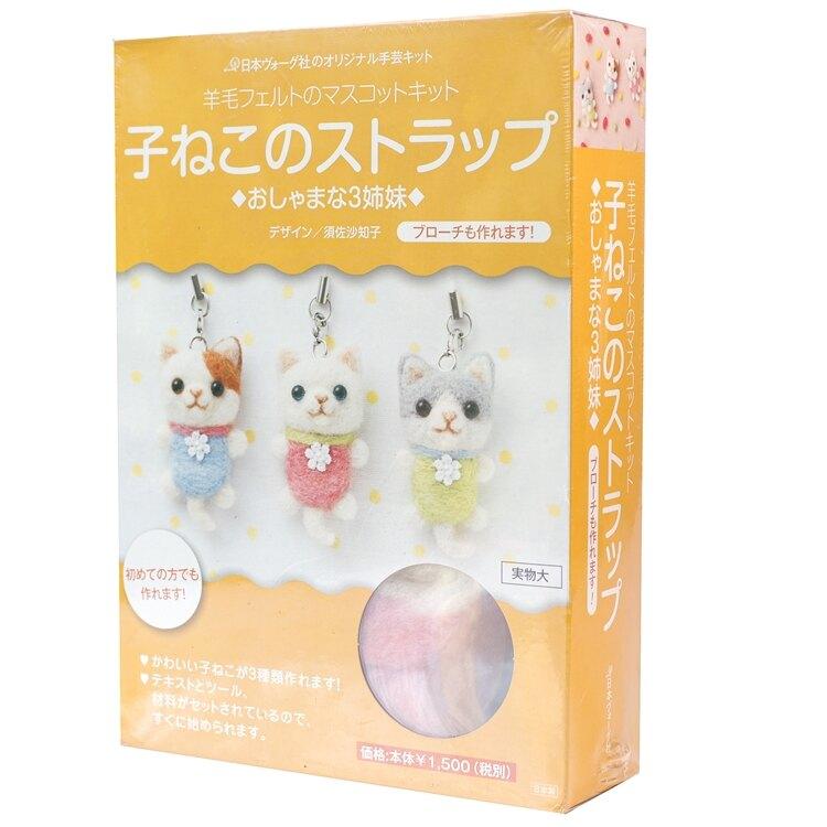 又敗家@日本NIHON VOGUE小貓娃娃吊飾羊毛氈工具材料包NV20606戳戳樂羊毛氈手作材料包DIY手作手工藝材料包