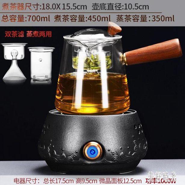 220V 蒸汽煮茶器套裝玻璃煮茶壺全自動煮茶爐燒茶壺小型電陶爐家用 6700全館特惠限時促銷