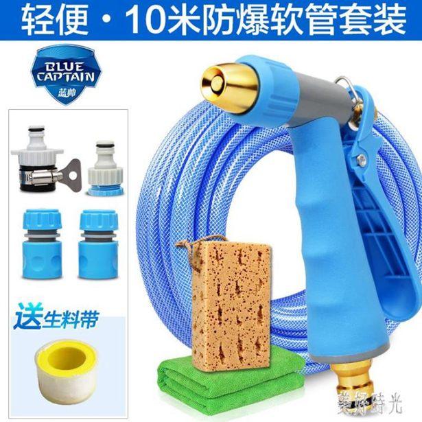高壓洗車水槍 神器家用強力水搶汽車噴水槍噴頭自來水管軟管多功能7006全館特惠限時促銷