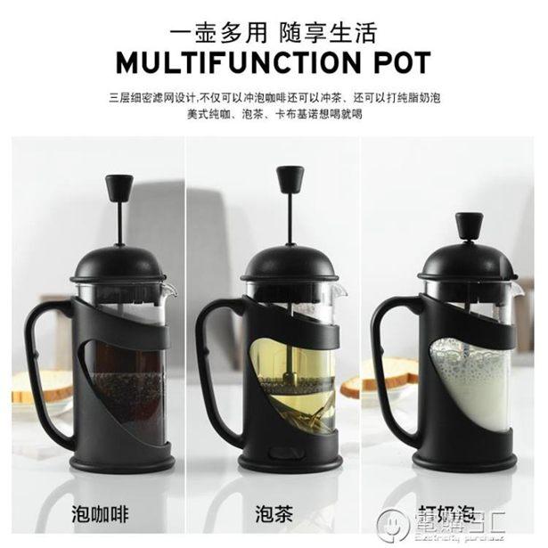 法壓壺咖啡壺咖啡粉沖泡過濾杯網家用打奶泡沖茶器手沖咖啡過濾器全館特惠限時促銷