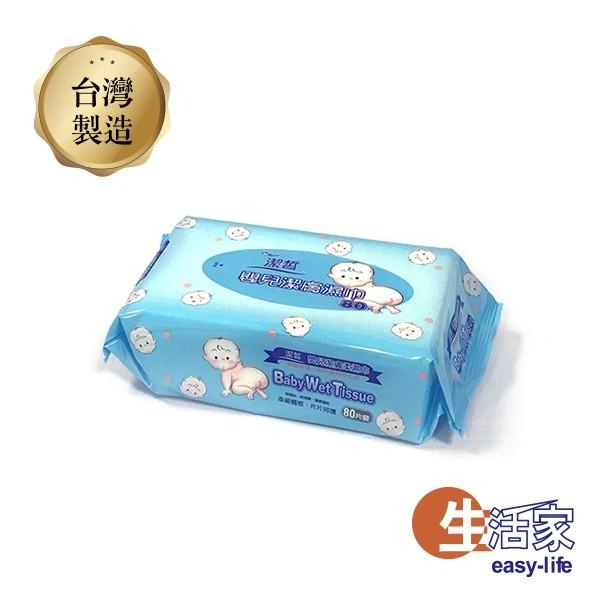 嬰兒潔膚柔濕巾 濕紙巾80抽(24入 箱)