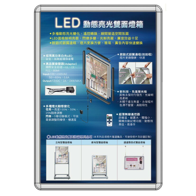 【今天下單 明天出貨】座地型LED動態亮光燈箱 LB-110 標示牌 看板 海報立牌 布告欄 指示牌 招牌燈箱
