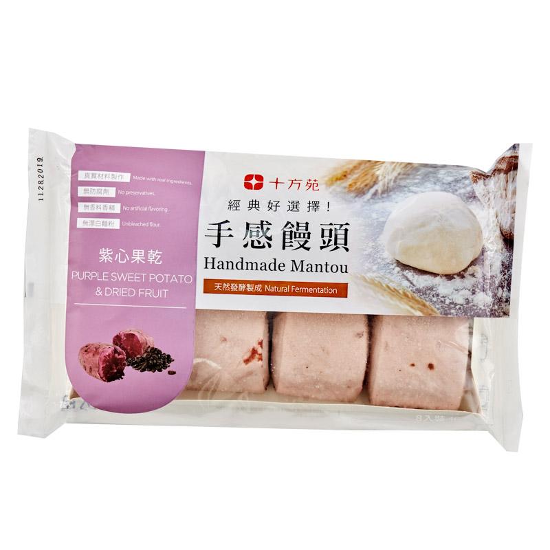 十方苑-紫心果乾饅頭(全素)-8入
