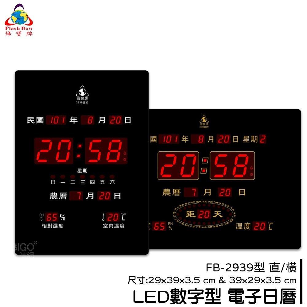 熱銷好物➤鋒寶 FB-2939 LED電子日曆 時鐘 鬧鐘 電子鐘 數字鐘 掛鐘 電子鬧鐘 萬年曆 日曆