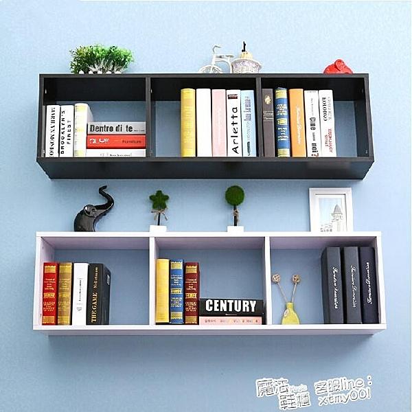 創意簡約隔板吊櫃掛櫃壁櫃牆上置物架壁掛牆壁書架書櫃簡易儲物架 ATF 喜迎新春