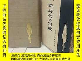 二手書博民逛書店罕見《新時代の宗教》——日文原版Y57847 姉崎正治 博文館