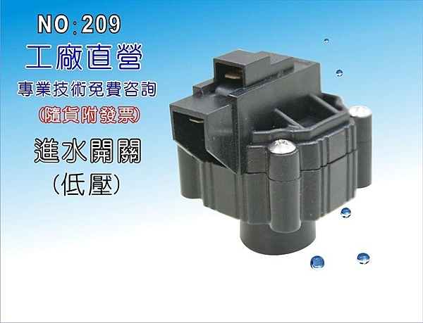 【龍門淨水】低壓開關 淨水器 RO逆滲透配件(貨號209)