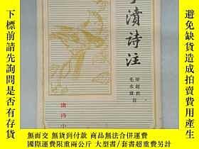 二手書博民逛書店罕見《於濆詩注》Y198722 樑超然 毛水清注 上海古籍出版社