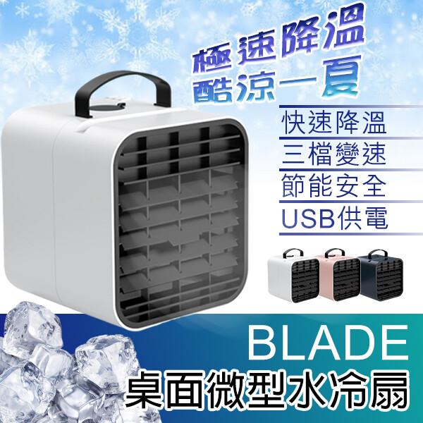 blade桌面微型水冷扇 迷你冷風扇 微型水冷氣 水冷扇 桌面冷風扇 電扇 冷風扇