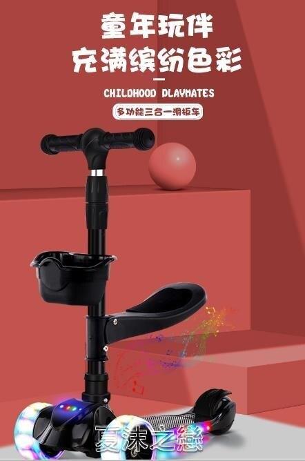 滑板車 滑板車兒童1-3-6-12歲小孩滑滑三合一寬輪單腳寶寶踏板溜溜車可坐