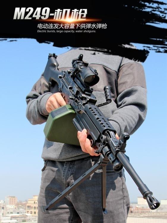 m249大菠蘿水彈槍電動連發輕機槍吃雞搶加特林兒童男孩子玩具槍關  新年鉅惠 台灣現貨