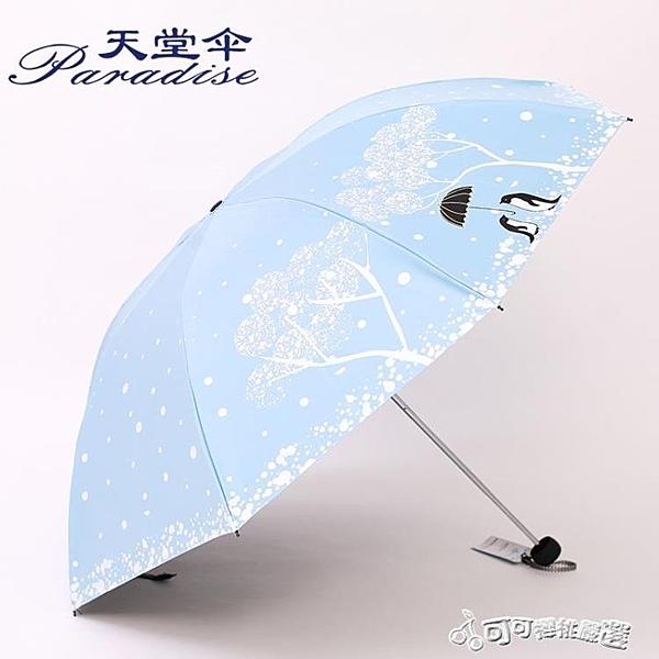 新品傘黑膠防曬防紫外線折疊太陽傘晴雨傘小清新遮陽傘兩用