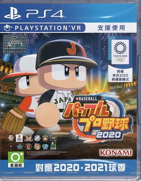 【玩樂小熊】現貨中 PS4遊戲 eBASEBALL 實況野球 2020 日文版