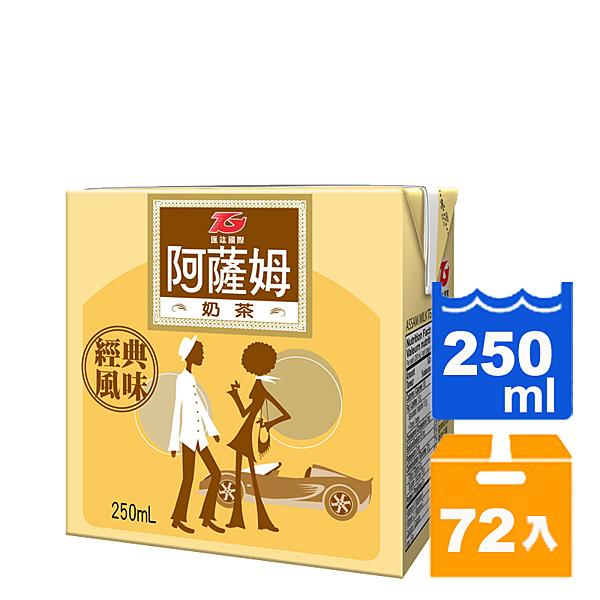 匯紘阿薩姆奶茶250ml(24入)x3箱
