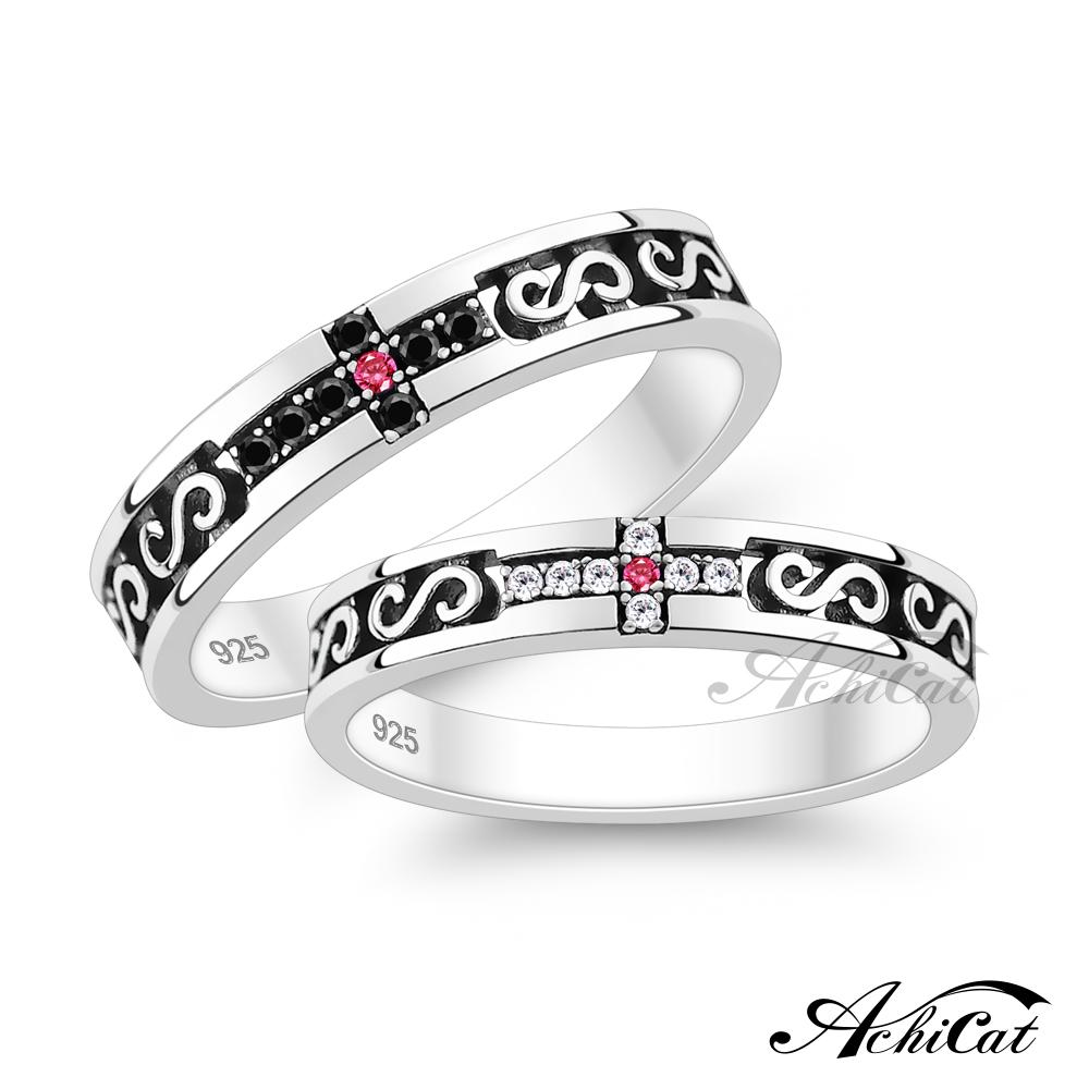 AchiCat 情侶戒指 925純銀戒指 牽手一生 十字 情人對戒 尾戒 送刻字 單個價格 情人節禮物 AS9013
