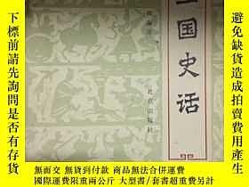 二手書博民逛書店罕見《三國史話》封建兼併戰爭和曹操統一北方、赤壁之戰和三國鼎立局