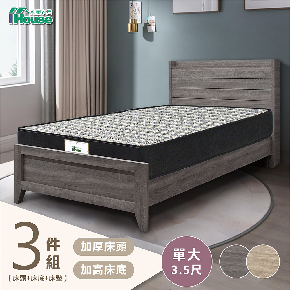 IHouse-楓田 極簡風加厚床頭房間3件組(床頭 +鄉村底+床墊)-單大3.5尺