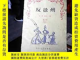 二手書博民逛書店罕見(京劇劇本)《反徐州》Y16200 晏甬 等 春風文藝出版社