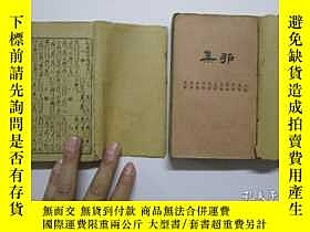 二手書博民逛書店民國四年64開線裝本罕見中華民國最新字典 及補遺(存;卯、辰、已