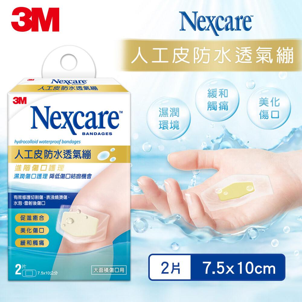 3m h5502 nexcare 人工皮防水透氣繃2片包