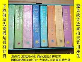 二手書博民逛書店新編小學生系列工具書:小學生詞典罕見成語典故詞典 等 11本Y6