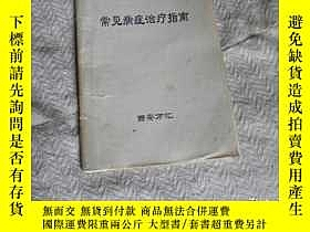 二手書博民逛書店罕見常見病症治療指南Y24295 西安萬匯 西安萬匯