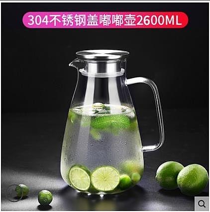 冷水壺 冷水壺冷水壺玻璃涼水壺瓶大容量泡茶壺防爆家用耐熱高溫涼白開水杯套裝 源治良品