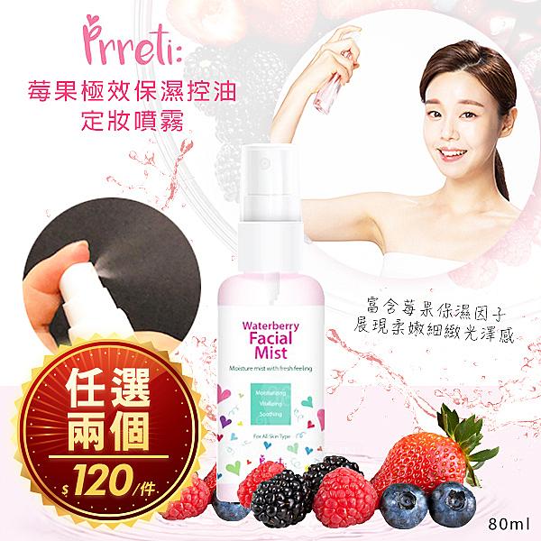 韓國Prreti 莓果極效保濕定妝噴霧80ml