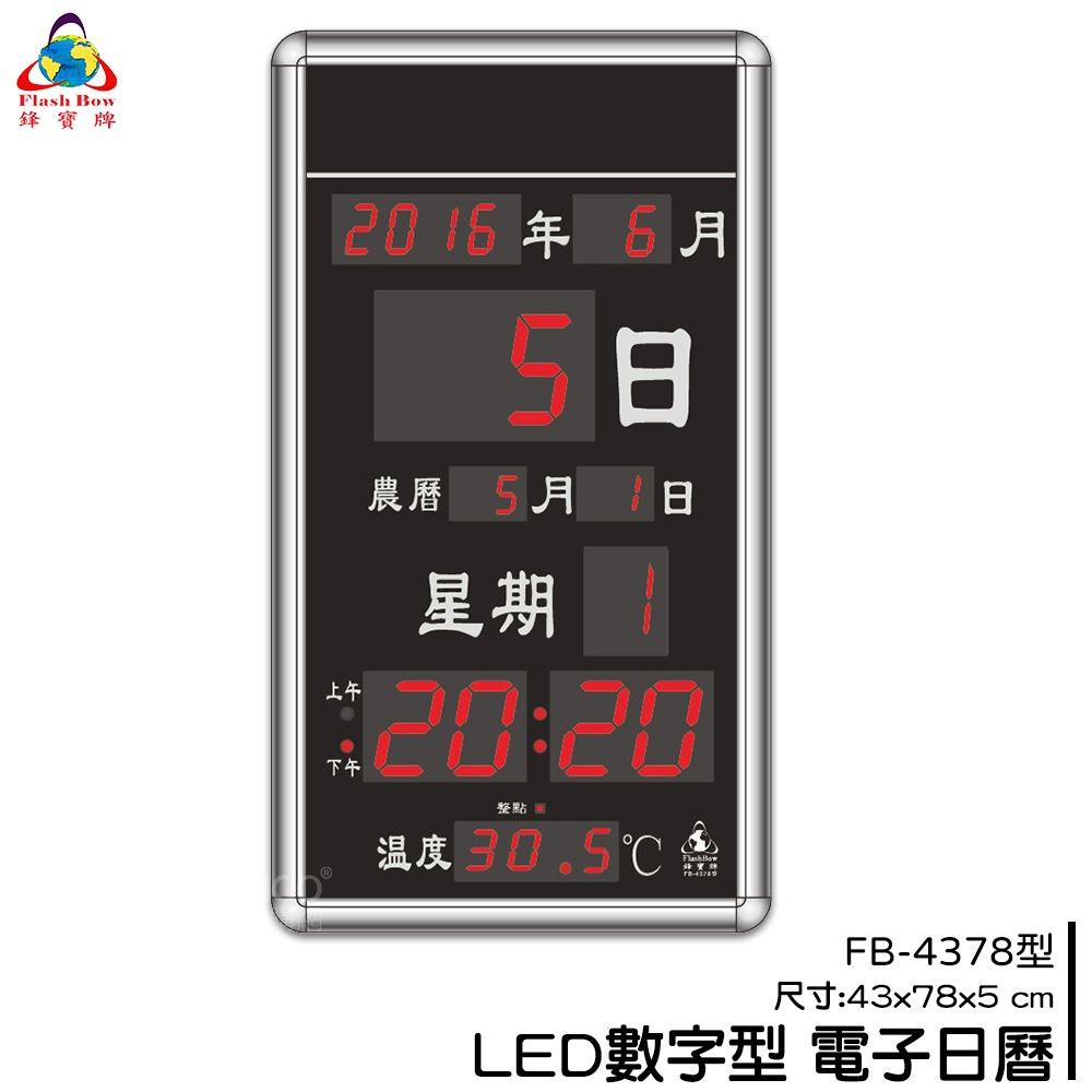 熱銷好物➤鋒寶 FB-4378 LED電子日曆 時鐘 鬧鐘 電子鐘 數字鐘 掛鐘 電子鬧鐘 萬年曆 日曆
