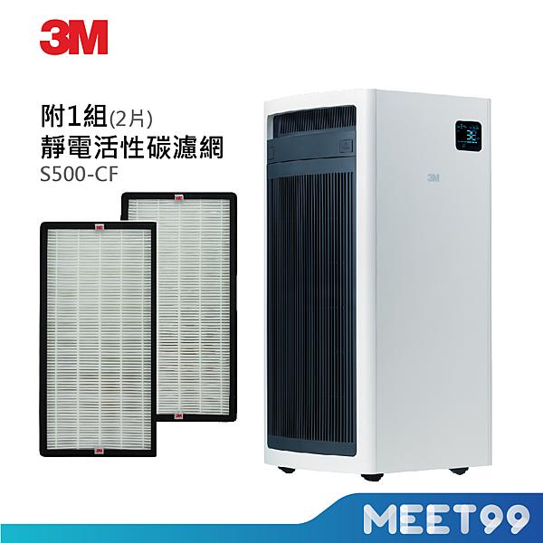 【31坪大坪數清淨機】3M 淨呼吸 全效型空氣清淨機 FA-S500-CF (內含1組-活性碳濾網S500-CF)