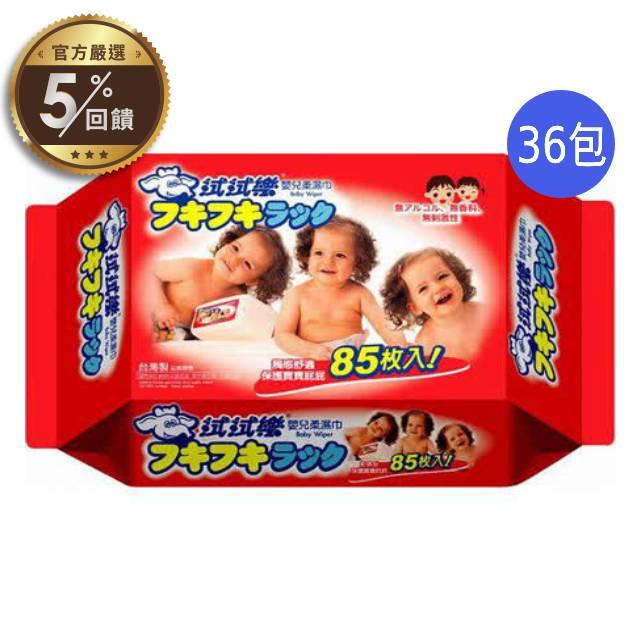 【拭拭樂】 嬰兒柔濕巾85枚入X36包(箱) 【LINE 官方嚴選】